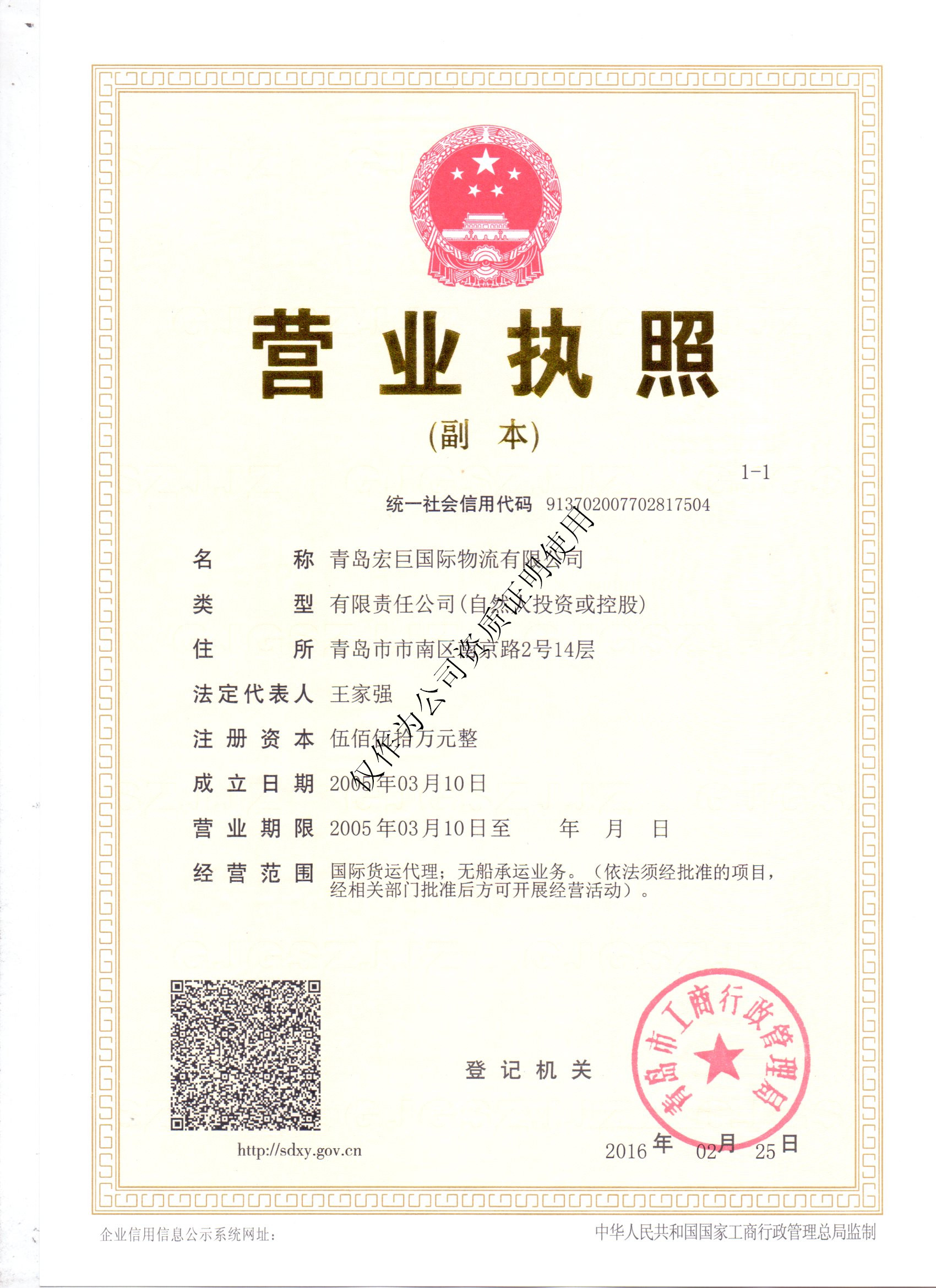 License of the business corporation