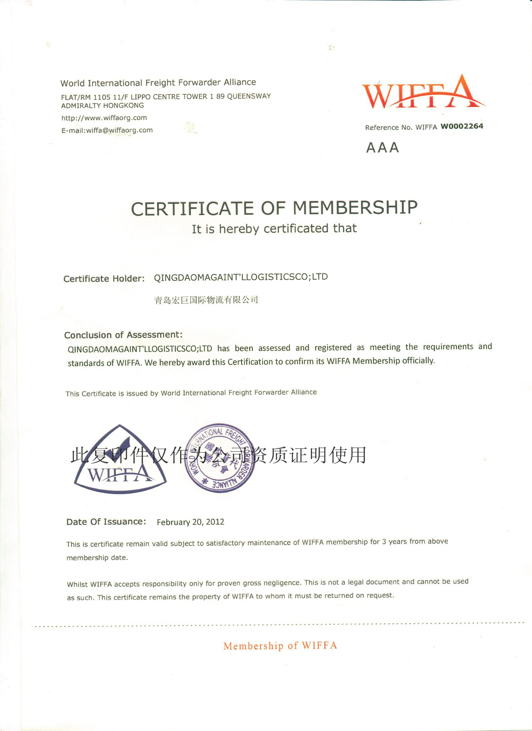 International freight forwarder league certificate