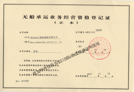 Registration certificate of Nvocc business operation